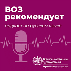 WHO Europe Russian language podcasts